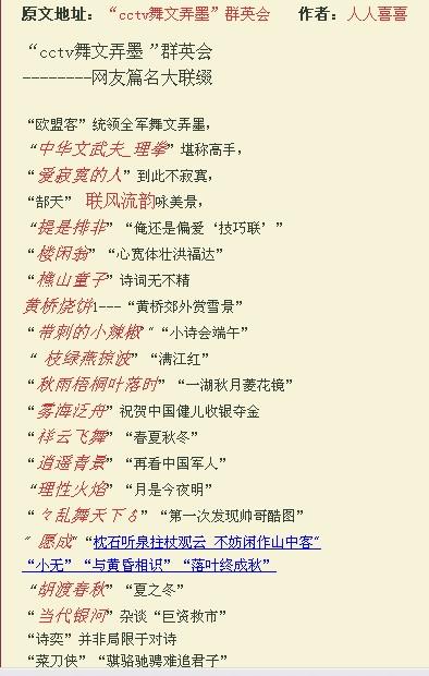 央視網舞文弄墨人人喜喜網友名大聯綴2008年發220521rzs5dzrqzquedq1m.jpg
