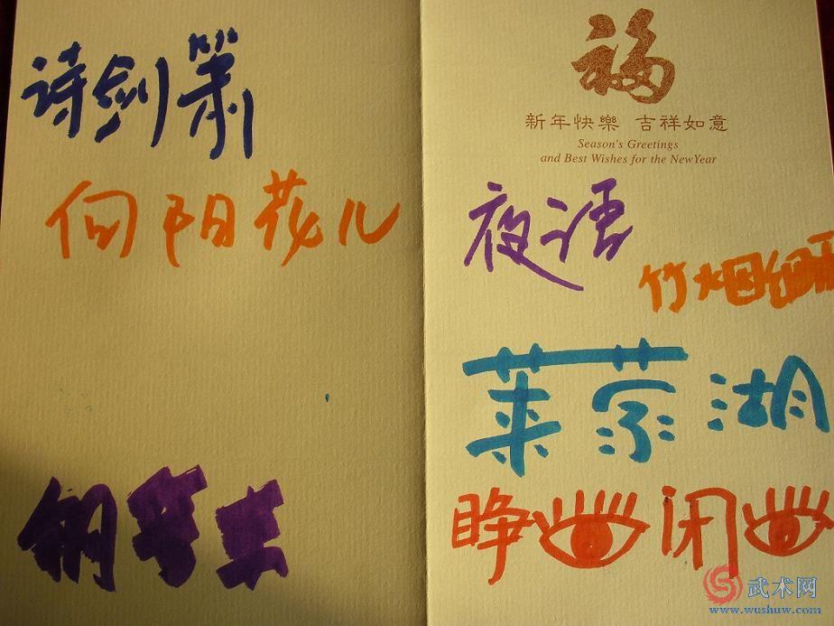央视八版主两年寄给予李铨庆岁签名信之二.jpg