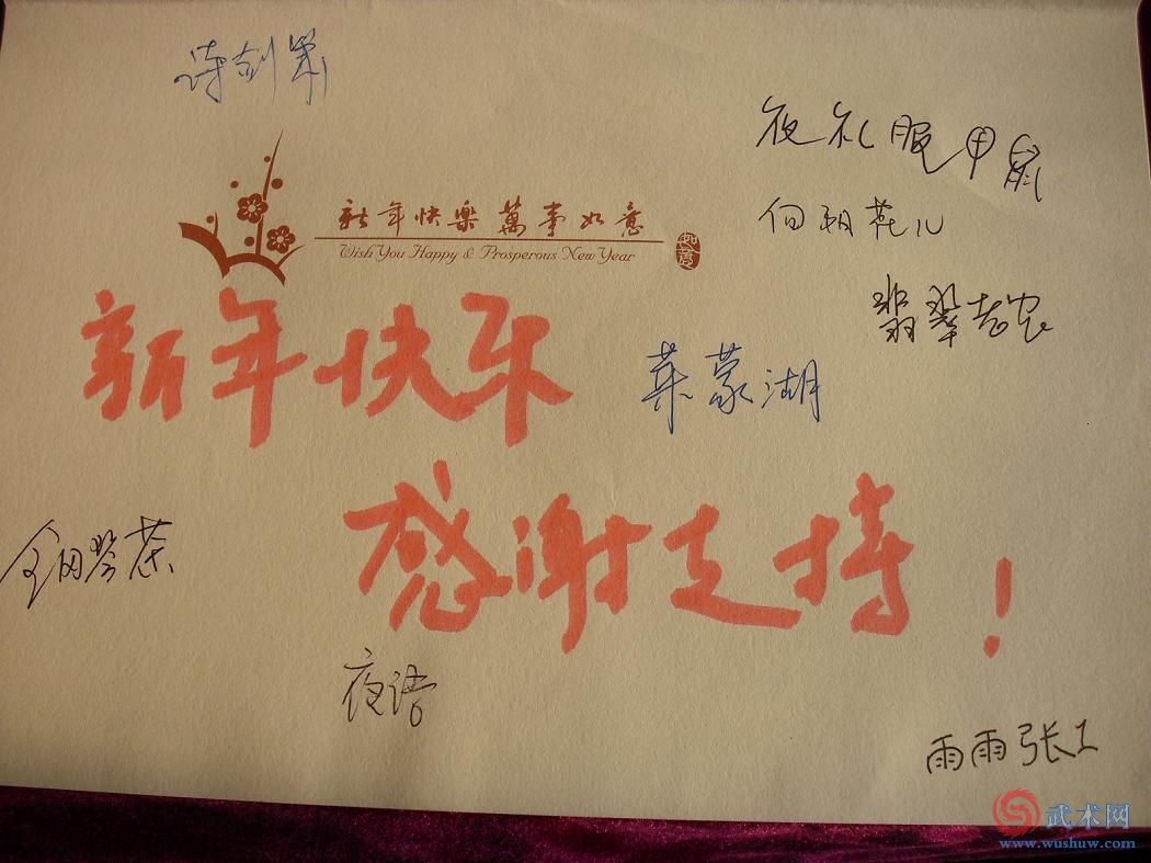央視八版主兩年寄給予李銓慶歲簽名信之一.jpg