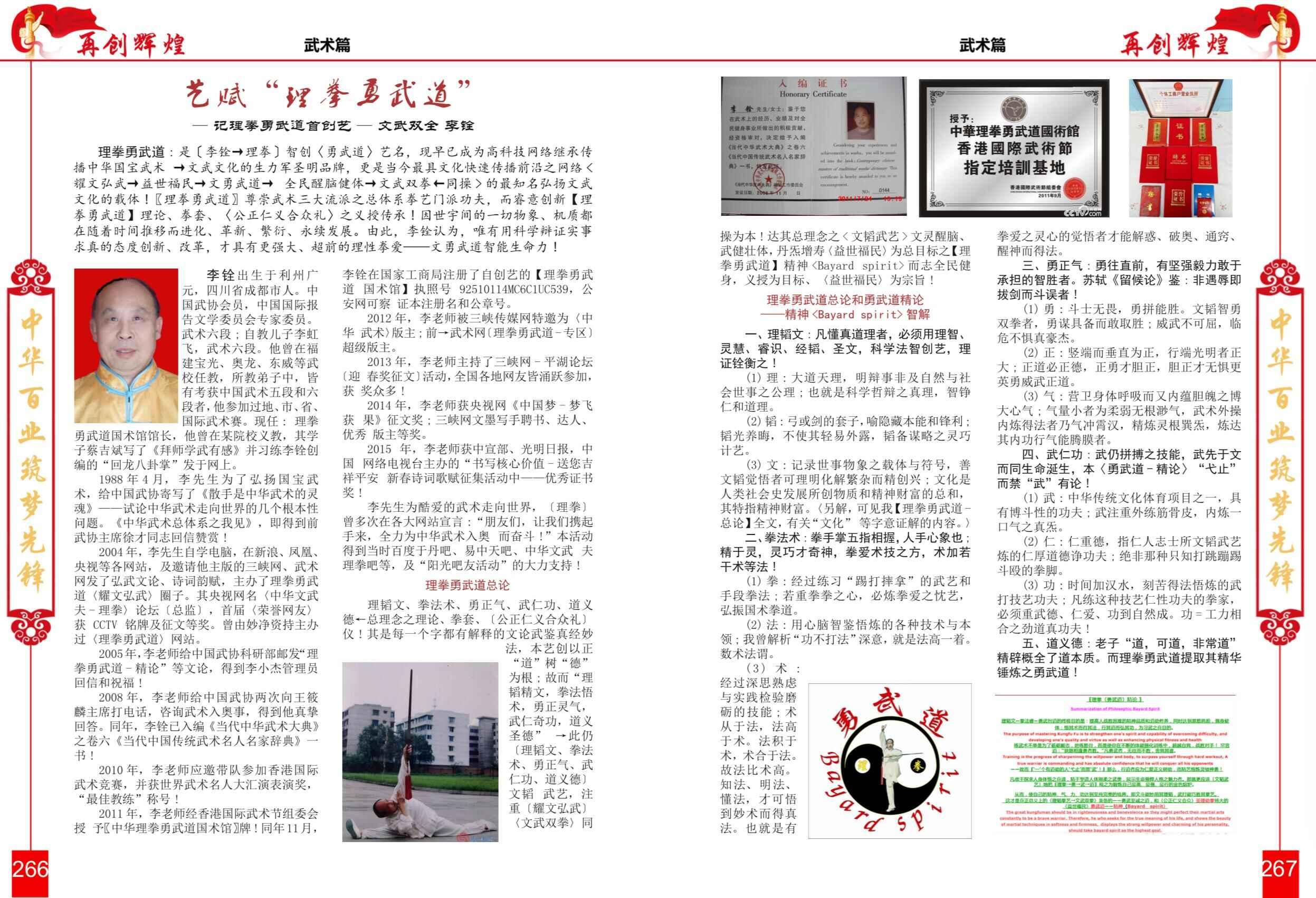 ★中國文化傳承委員會新發編輯資審閱稿新四審圖片20180712112942.jpg