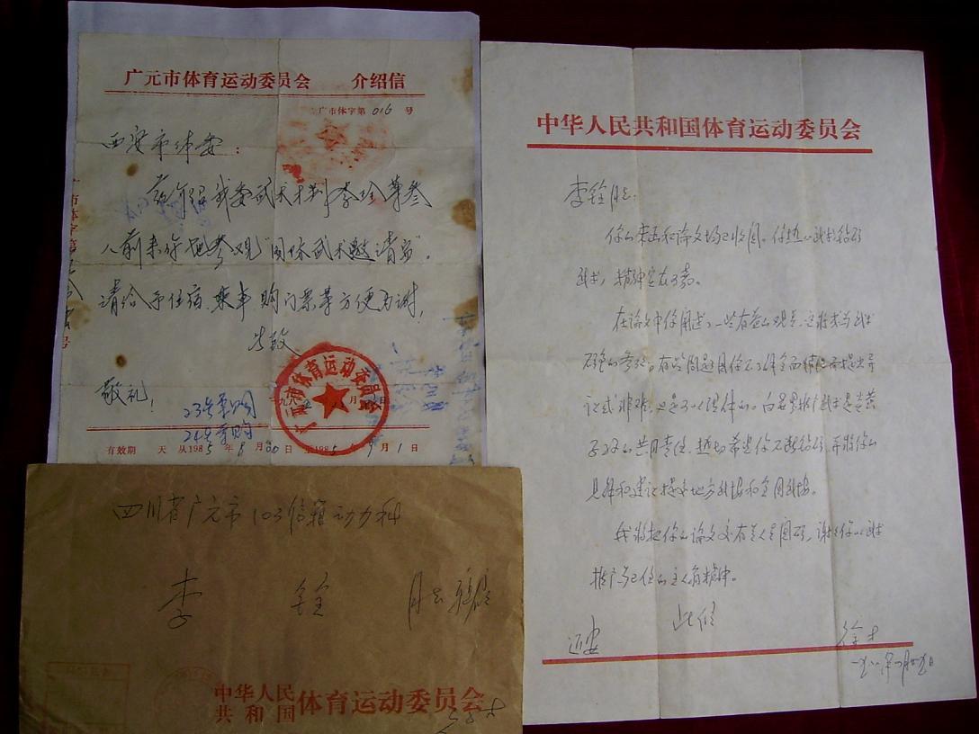 中武主席徐才回信原件PIC_0021.JPG