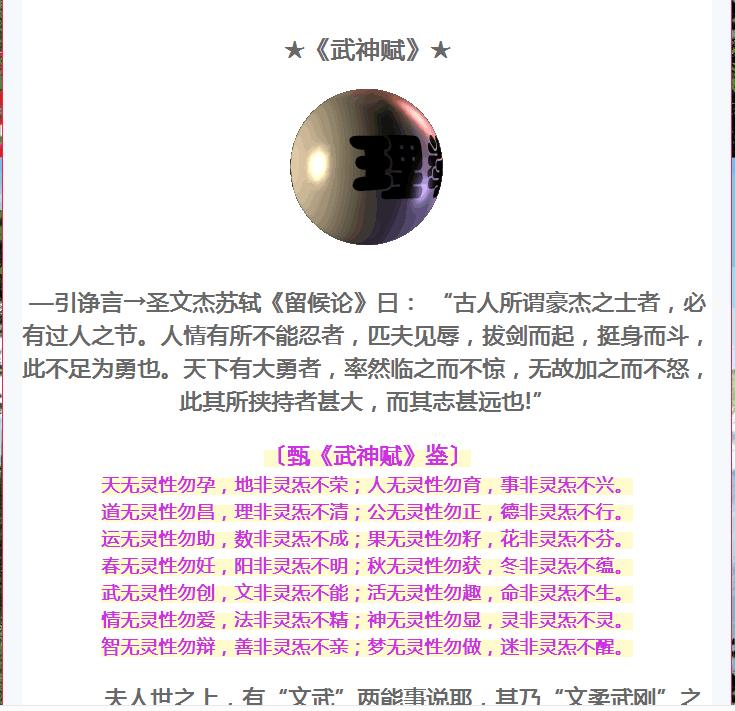 李铨武神赋图片20180501183205.png