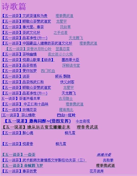 三峡传媒网-平湖论坛{五一说茶}征文汇总表.jpg