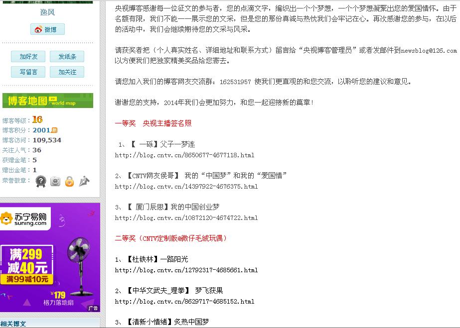 中华文武夫-理拳央视网梦飞获果奖截图图片20170710122619.png